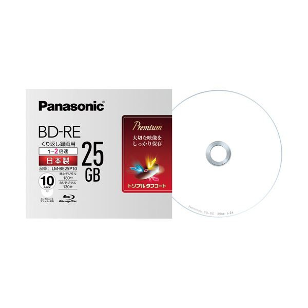 (まとめ) パナソニック 録画用BD-RE 25GB2倍速 5m...
