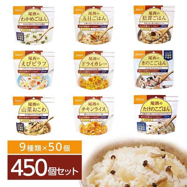 【尾西食品】 アルファ米/保存食 【9種類×50食 4...