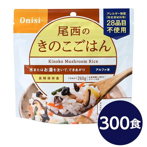 【尾西食品】 アルファ米/保存食 【きのこごはん ...
