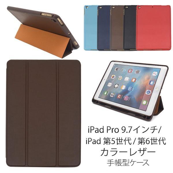 【2個セット】iPad Pro 9.7インチ〔2017年モデル...