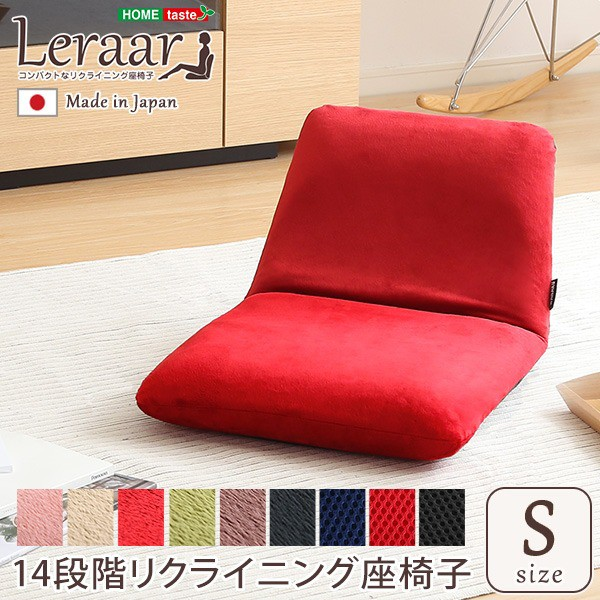 美姿勢習慣、コンパクトなリクライニング座椅子(...