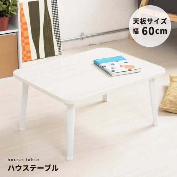 ハウステーブル(60)(ホワイト/白) 幅60cm×奥...