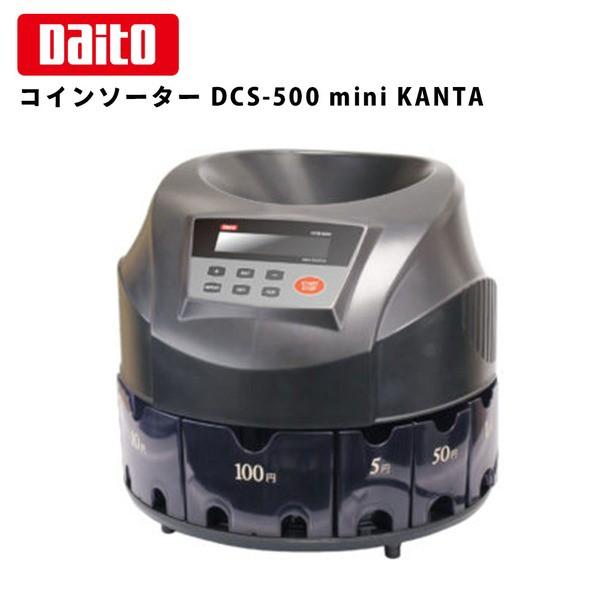 ダイト コインソーター DCS-500 mini KANTA 送料...