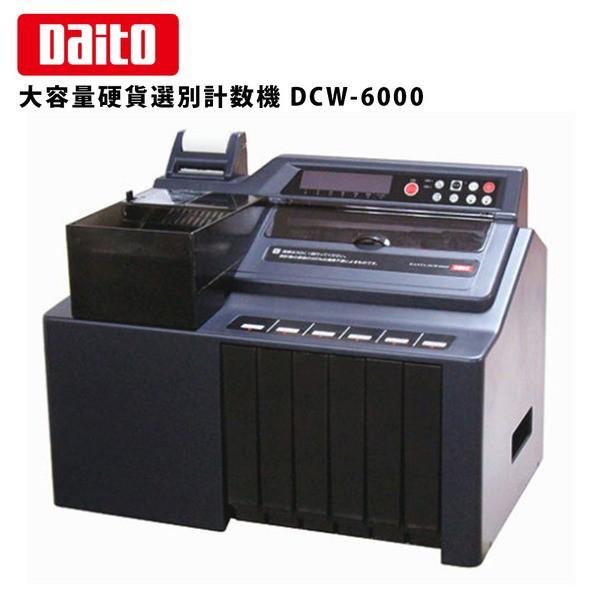 ダイト 大容量硬貨選別計数機 DCW-6000 送料込!