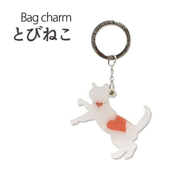 【2個セット】バッグチャーム とびねこ(ホワイト...