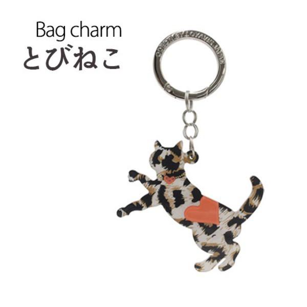 【2個セット】バッグチャーム とびねこ(レオパー...