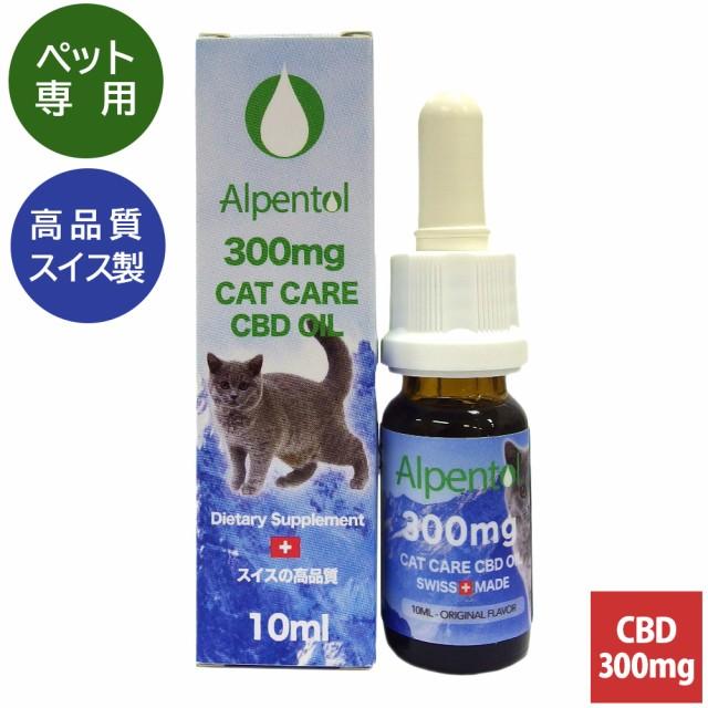 CBD オイル ペット 猫 CAT 300mg 10ml PET アルペ...