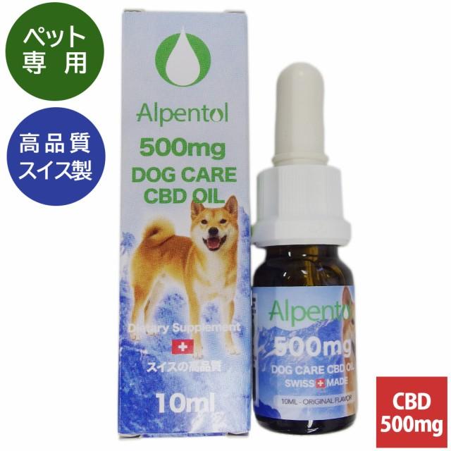 CBD オイル ペット 犬 dog 500mg 10ml PET アルペ...