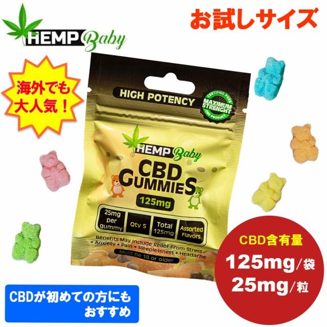 CBDグミ Hヘンプベイビー 5個 お試し 高濃度 CBD2...