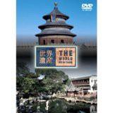 世界遺産 中国編2 [DVD]