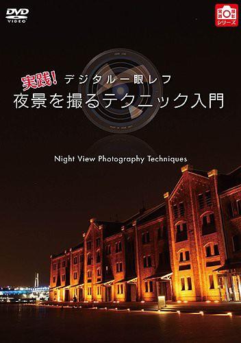 デジタル一眼レフ 実践! 夜景を撮るテクニック入...