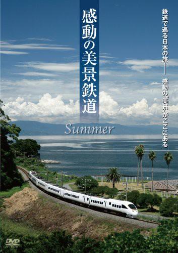 感動の美景鉄道 夏 [DVD]