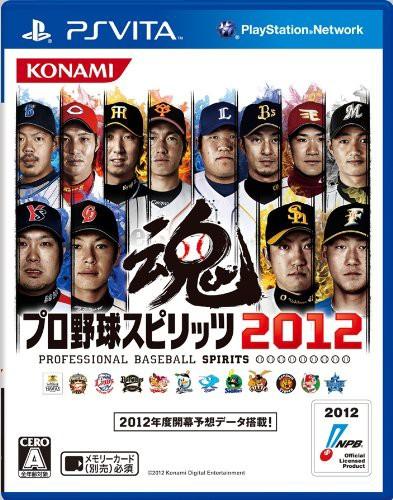 プロ野球スピリッツ2012 - PSVita