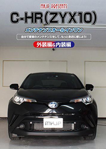 C-HR(ZYX10) メンテナンスオールインワンDVD 内装...