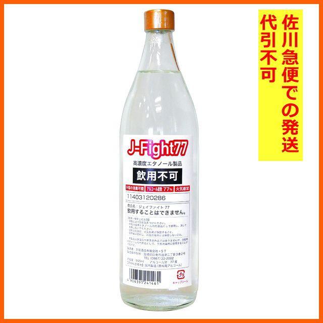 京屋酒造 J-Fight ジェイ ファイト 飲用不可 77度...