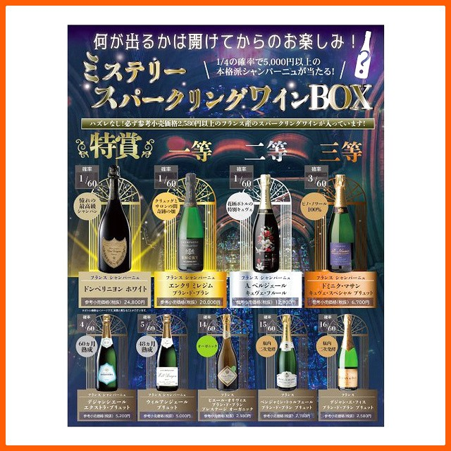 【ギフト箱付き】何が出るかは開けてからのお楽しみ!ミステリースパークリングワインBOX 750ml ■特賞はなんとドンペリ!【シャンパン・