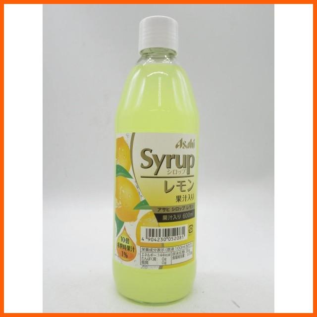 アサヒ レモン シロップ 600ml【あす着対応】