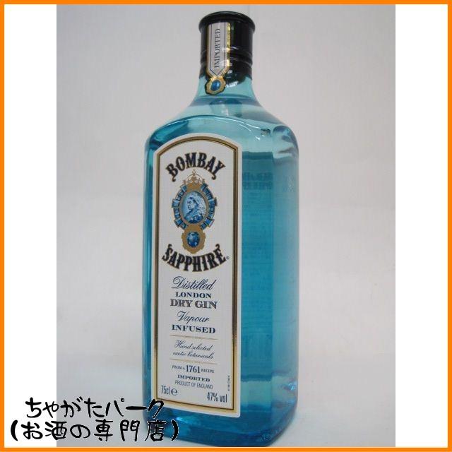 ボンベイ サファイア ジン 47度 750ml【ジン】お...