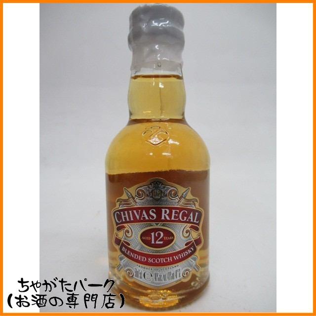 シーバスリーガル 正規品 ミニチュア 50ml【あす...