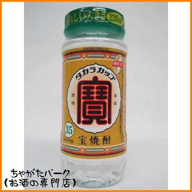 宝焼酎 タカラカップ 35度 220ml 【あす着対応】