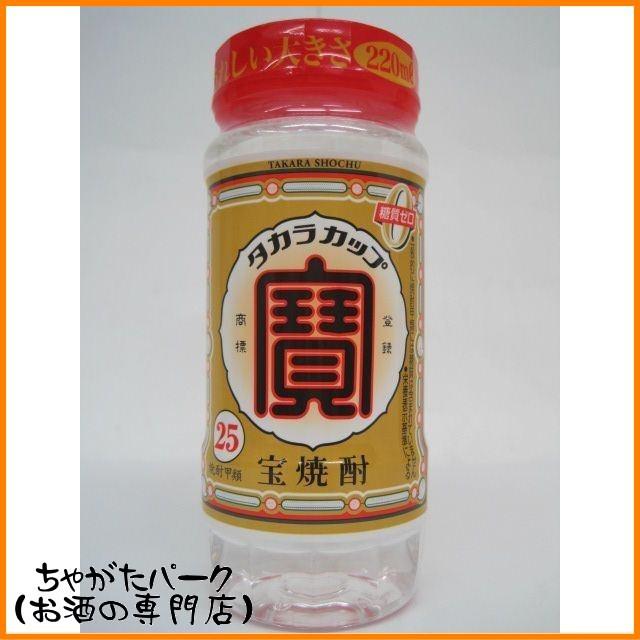 宝焼酎 タカラカップ 25度 220ml タカラ焼酎