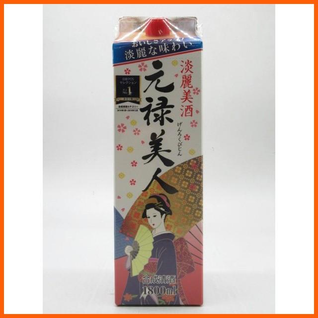 合成酒 元禄美人 パック 1.8L 1800ml【あす着対...