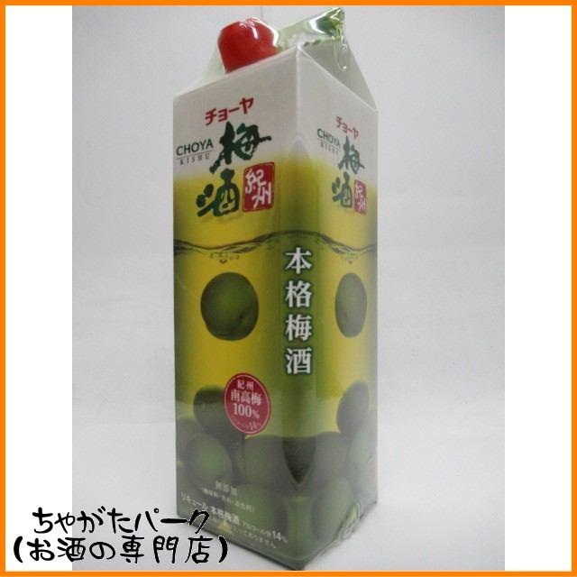 チョーヤ 梅酒 紀州 パック 1000ml【あす着対応】...
