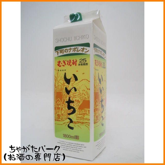 三和酒類 いいちこ 25度 麦焼酎 紙パック 25度 18...