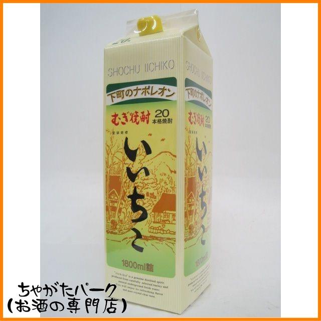 三和酒類 いいちこ 20度 麦焼酎 紙パック 1800ml...