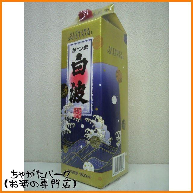 さつま白波 芋焼酎 パック 1.8L 1800ml【あす着...