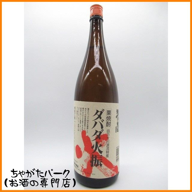 ダバダ火振 栗焼酎 1800ml【あす着対応】
