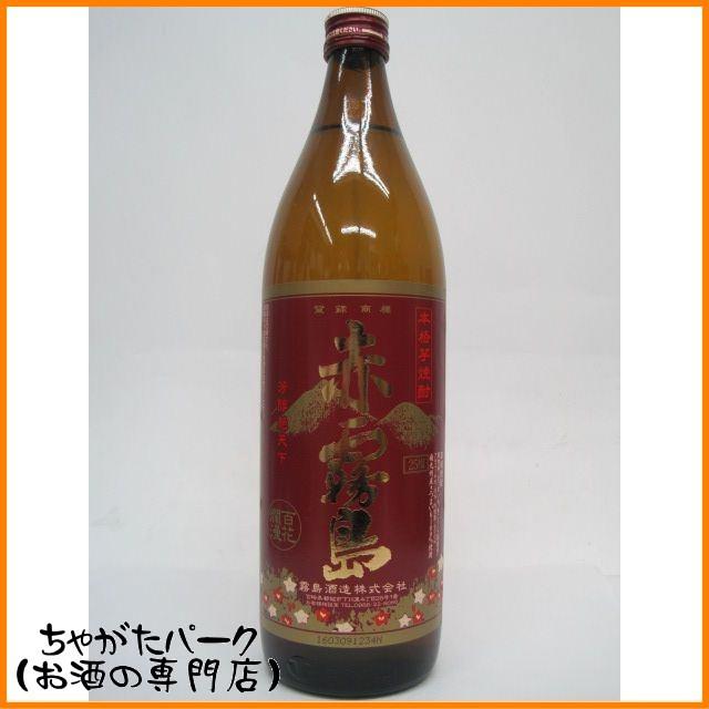[にっこりご奉仕品] 赤霧島 芋焼酎 900ml【あす着...