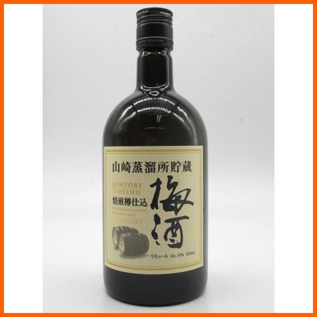 サントリー 山崎蒸留所貯蔵 焙煎樽仕込み梅酒 660...