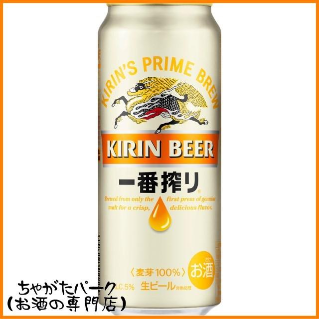 キリン 一番搾り 500ml×1ケース(24本)