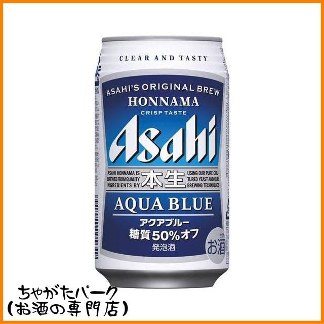 アサヒ 本生 アクアブルー 350ml×1ケース(24本) ...