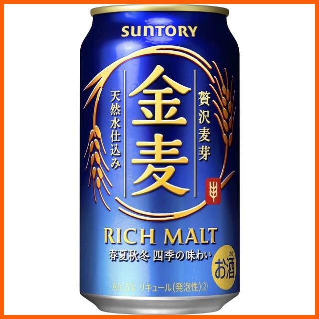 サントリー 金麦 350ml×1ケース(24本) ■3箱ま...
