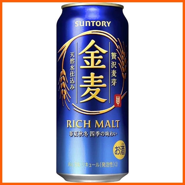 サントリー 金麦 500ml×1ケース(24本) ■2箱ま...