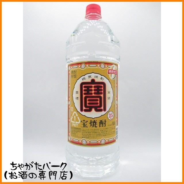 宝焼酎 25度 エコペット 4L 4000ml【あす着対応...