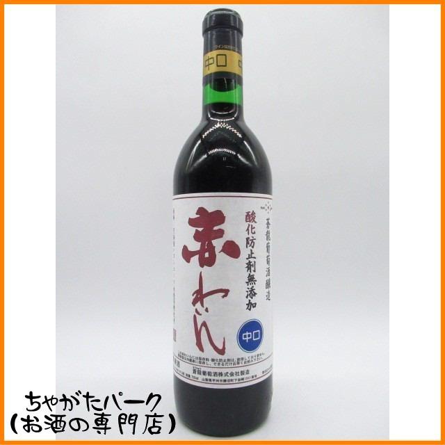 蒼龍 酸化防止剤無添加赤わいん 中口 赤 720ml【...