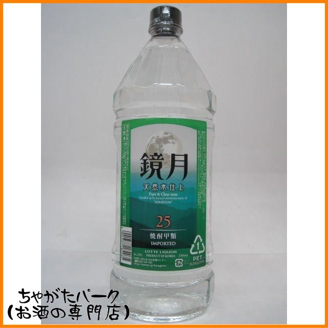 鏡月 グリーン ペットボトル 25度 2700ml【あす着...