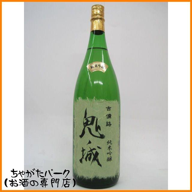 鬼ノ城 純米吟醸酒 1800ml ■岡山の地酒【あす着...