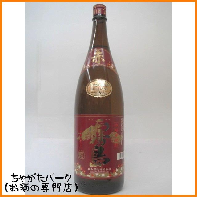 赤霧島 芋焼酎 1800ml【あす着対応】