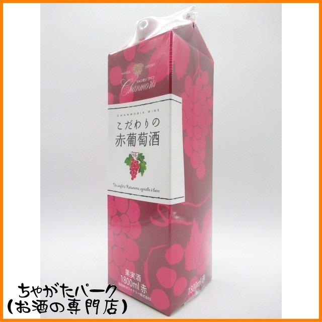 シャンモリワイン こだわりの赤葡萄酒 1800mlパッ...