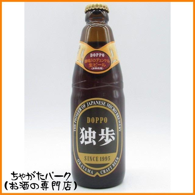 独歩 デュンケル (岡山の地ビール) 330ml ■全国...