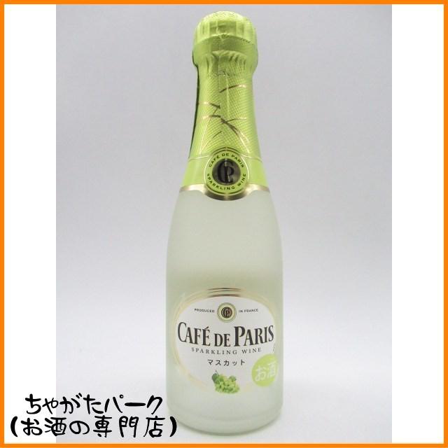 カフェドパリ マスカット ベビー 200ml【あす着対...