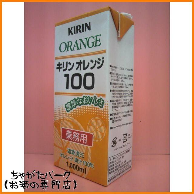 キリン オレンジ100 業務用 1L 1000ml【あす着対...