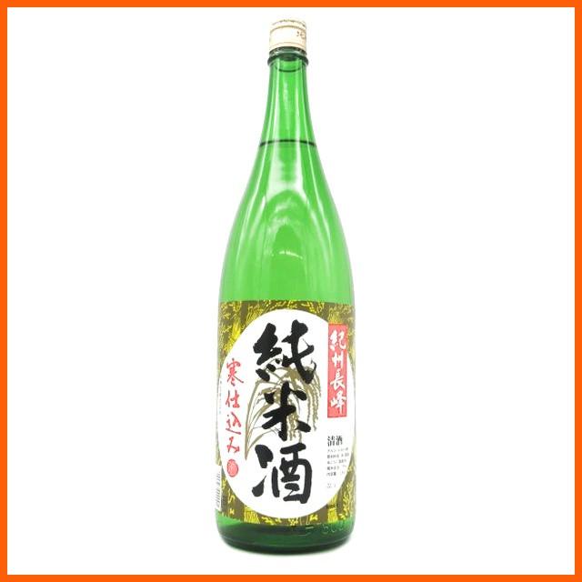 紀州長峰 純米酒 寒仕込み 1.8L 1800ml【あす着...