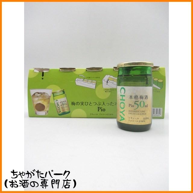 チョーヤ ピオ Pio 50ml×5本パック 【あす着...
