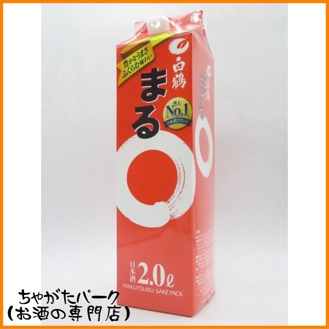 白鶴 まる パック 2L 2000ml【あす着対応】