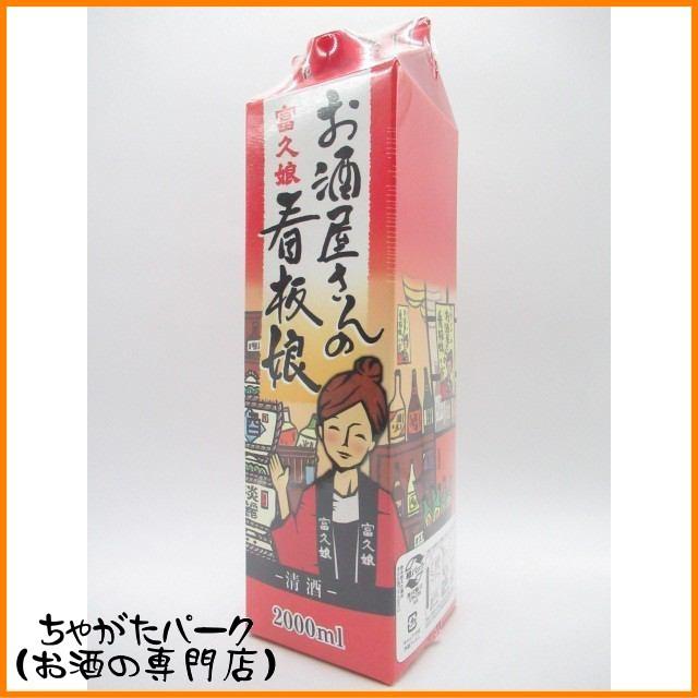 富久娘 お酒屋さんの看板娘 パック 2L 2000ml【...